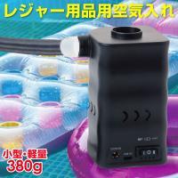 ポータブル充電式電動エアポンプ(電動モバイルポンプ・スマートエアーポンプ)、快適なコードレス充電式電動空気入れ)ELXEED-AP6(エルシードAP6)|otodoke-shopping