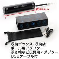 【業界初のボール専用!】ポータブル充電式電動エアポンプ(電動モバイルポンプ・スマートエアーポンプ)、コードレス・ボールポンプ)ELXEED-DAP1|otodoke-shopping|02