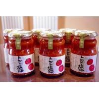 かけてよし!まぜてよし!トマト塩糀!美味しいトマト料理に変身できちゃう万能調味料!!煮込み料理に。炒め物に。そのままソースとして。 otodoke-shopping