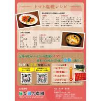 かけてよし!まぜてよし!トマト塩糀!美味しいトマト料理に変身できちゃう万能調味料!!煮込み料理に。炒め物に。そのままソースとして。 otodoke-shopping 03