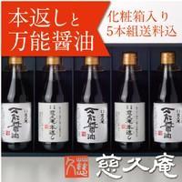 慈久庵 万能元だれ「本返し」と「万能醤油」5本セット 化粧箱入(本返し2+万能醤油3)|otodoke-shopping