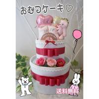 【 2段おむつケーキ 出産祝い 】 送料無料 無料ラッピング 出産祝いギフトとして|otodoke-shopping