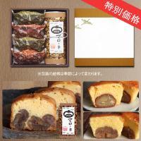 ギフト セット 足立音衛門 マローネのケーキ 小菓子セット スイーツ 和菓子 洋菓子 ギフトボックス 送料無料