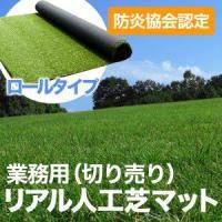 お好きな長さが選べます! ※最大サイズが2×6m  ・2色の異なるグリーンを組み合わせることで、天然...