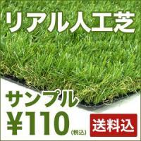 人工芝マット サンプル  ・2色の異なるグリーンを組み合わせることで、天然芝のようなナチュラルな色を...