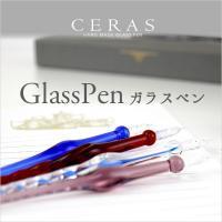 ガラスペン  CERAS-セラス- 硝子 万年筆 プレゼント お祝いに  ・繊細なガラスの美しさを表...