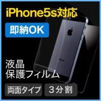 iPhoneSE/5s/5 専用 液晶保護フィルム (クリア/マット)  デザインにあわせた3分割加...