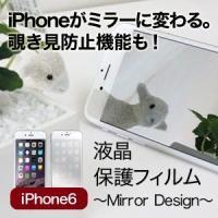 ★あなたの大切なiPhone6/iPhone6sを汚れからしっかりと保護。  ・液晶画面をOFFにす...