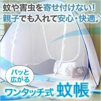 ワンタッチ式 蚊帳 (かや)   ・細かいネットが蚊の侵入を防ぎます。   これなら殺虫剤も使わなく...