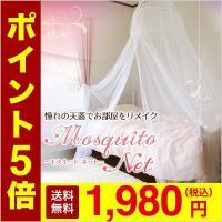 エレガントでかわいい!憧れの 天蓋蚊帳  ・吊るすだけの簡単設置でベッドでも使える蚊帳です。  ・ネ...