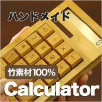 電卓 カリキュレーター 計算機 計算器 天然 竹 素材 おしゃれ デザイン  ・天然竹の風合いをその...