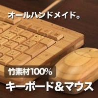 日本語 フルキーボード 竹 素材  ・天然竹の風合いをそのまま活かしたキーボード。 ・キーボード、マ...