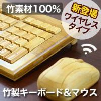 ★密かな人気、竹製キーボード&マウスがワイヤレスになって新登場!!  ◆キーボード、マウス共にワイヤ...