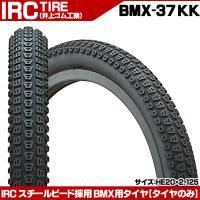 【ベストストア受賞の安心店舗!】  ■メーカー IRC ■型番 BMX37 ■サイズ HE20×2....