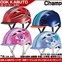 【ベストストア受賞の安心店舗!】  ■メーカー OGK KABUTO ■品名 子供用自転車ヘルメット...
