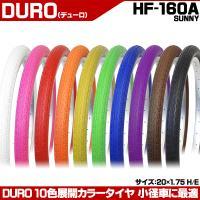 【ベストストア受賞の安心店舗!】  ■メーカー DURO ■型番 HF-160A ■サイズ 20×1...