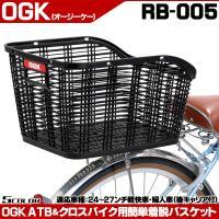 【ベストストア受賞の安心店舗!】  ■メーカー OGK ■商品名 固定式後ろバスケット ■型番 RB...