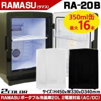 【ベストストア受賞の安心店舗!】    ■メーカー RAMASU(ラマス) ■商品名 ポータブル冷温...