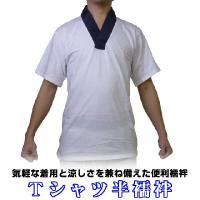 ●Tシャツタイプの半襦袢です ●【品質】本体:綿100% 衿:ポリエステル100% ●【サイズ】Mサ...