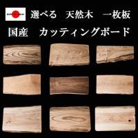 カッティングボード まな板 木製 木 おしゃれ おすすめ キャンプ instagram インスタ 映...