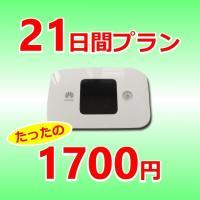 海外専用3週間21日プラン。  海外旅行に行くなら、激安レンタルWi-Fi。2100円から1360円...