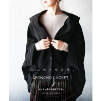 OTONA 40代 50代 60代 ポンチョ ジャケット 羽織り ケープ ブラック ふんわりゆる感 ポンチョ風で女度をアゲル