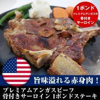 赤身が旨いUSアンガスビーフのチョイスグレードのステーキ肉! 熟成肉の骨付きTボーンステーキです。 ...