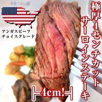 赤身の旨味がギュッと詰まったステーキの王様サーロインステーキ! USアンガスビーフのチョイスグレード...