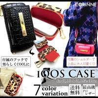 【最新作】iQOSケース ショルダー付が登場!Corinne ■アイコス専用タバコ、本体を収納・携帯...