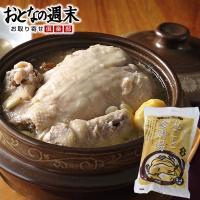 一羽丸ごと参鶏湯 サムゲタン 送料無料 サムゲタン 高麗人参、栗、ナツメ、松の実、にんにく、もち米などを1羽づつ手詰め お取り寄せ