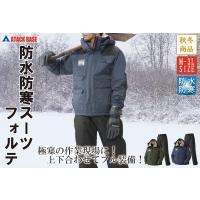 AT:30369-0 防水防寒スーツ・フォルテ上下セットで全身寒さ対策 動きやすさ&快適な着用感 2016年秋冬新作