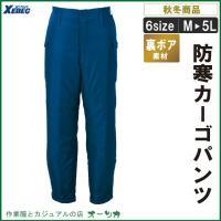 防寒カーゴパンツ 作業服 作業着 寒さ対策 カッコいい〈XE:229〉