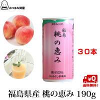 原材料・成分:もも、酸化防止剤(ビタミンC) 名称:ももジュース(ストレート) 果汁100% 内容量...