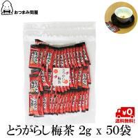 唐辛子梅茶 とうがらし梅茶 とうがらし梅昆布茶 2g x 50袋 送料無料 チャック袋入