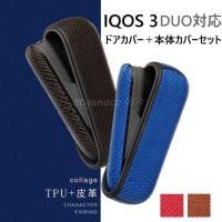 IQOS3 アイコス ケース 専用 ドアカバー セット 新型 DUO対応 デュオ対応 蛇柄 iqos3ケース アイコスケース 耐衝撃 おしゃれ 電子タバコ