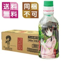 当社のロングランヒット商品「できたて緑茶」と「萌え」のコラボ商品です。人気イラストレーター梱枝りこ様...