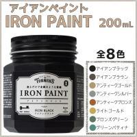 何個買っても送料は同じ♪ ターナー商品¥12,000以上のお買上で送料無料!!  塗るだけで鉄や金属...
