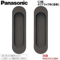 パナソニック 丸型引手 [C2型・空錠・オフブラック色(塗装)] 【MJE1PC23BK】 ワンタッチ