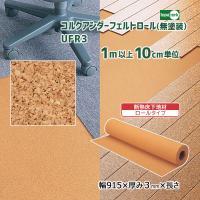 規格:915×3mm×53m 東亜コルク商品1万円以上ご購入で送料無料!! 同じ配送先なら送料一律1...