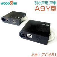 在庫あり ウッドワン Y戸車A9Y型(2個/1セット) 品番:ZY1651