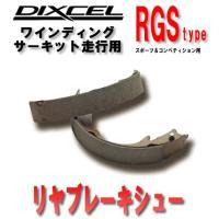 ブレーキパッド ディクセル ダイハツ キャスト LA250S 15/09~ DIXCEL ブレーキシュー RGSタイプ リア用 3850102
