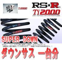 RSR ダウンサス 【適合車種】 ・メーカー:スズキ ・車種:セルボ ・型式:HG21S ・駆動:F...