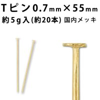サイズ:線径0.7mm、長さ55mm ・入り数:約5グラム(目安・約20本程度)※量り方で1グラム前...