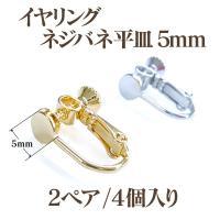 貼付用のイヤリング金具です。接着材等でパーツを貼り付けてお使いください。 平皿サイズ/5mm カラー...