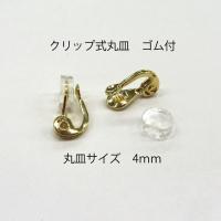 耳が痛くなりにくいクリップ式のイヤリングです。素材は真鍮です。6mm〜10mmの片穴または無穴の丸玉...