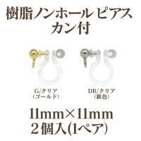 ・サイズ:約11×11mm、カンの内径/約1.6mm ・入り数:1ペア(2個入) シンプルなカン付の...