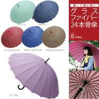 軽くて強く、しなやかで折れにくい24本骨グラスファイバーの傘です。 軽いので女性でも負担無く傘をさす...
