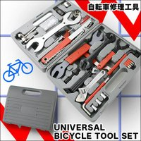 MTBやロードバイク、自転車全般のメンテナイスに必要な基本的な工具が44個入った工具セットです。 自...