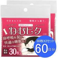口呼吸防止テープ ねむピタ 60日分 日本製 鼻呼吸口止めテープ 男女兼用 いびき軽減グッズ 送料無料
