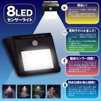 ●モーションセンサー搭載で感知すると強点灯25秒間保持。 ●暗くなると自動で弱点灯。玄関周りの防犯対...